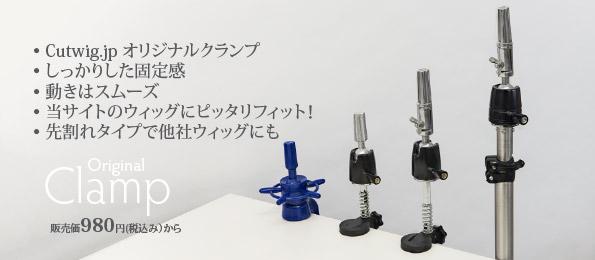 cutwig.jpのしっかり固定できるオリジナルクランプ
