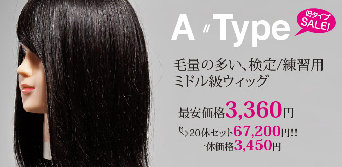 人毛100%毛量の多い、検定/練習用ミドル級ウィッグ