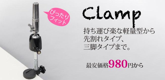 cutwig.jpのウィッグにぴったりフィット。オリジナルウィッグクランプです。